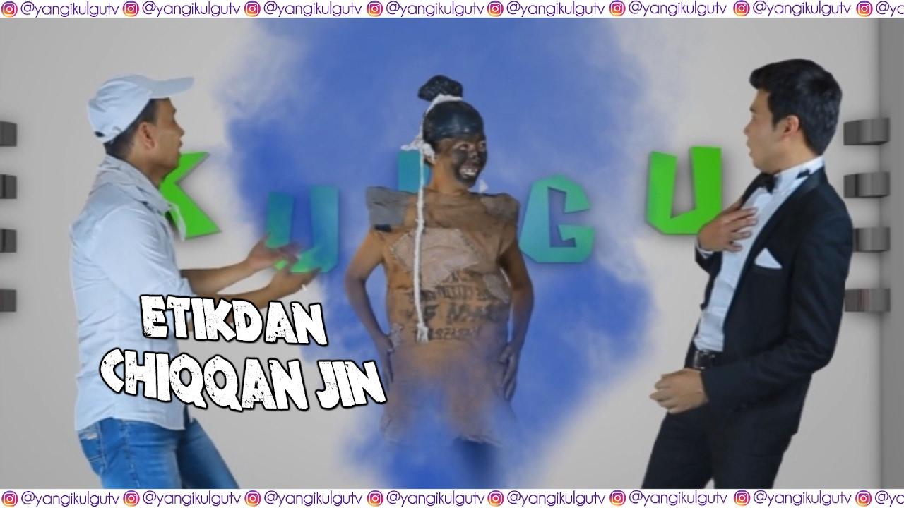 Etikdan chiqqan jin | Этикдан чиккан жин