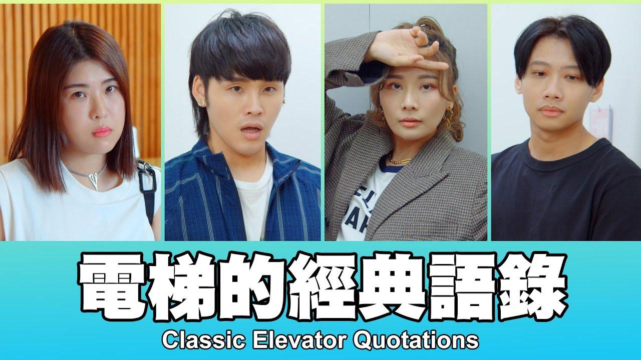 這群人 TGOP │電梯的經典語錄Classic Elevator Quotations