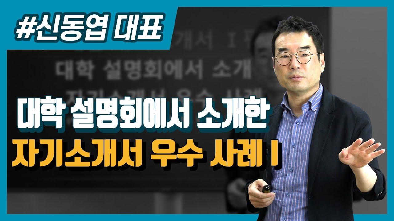 대학 설명회에서 소개한 자기소개서 우수 사례_대입 자기소개서 1편(51) 신동엽대표