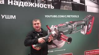 Новинка Metabo аккумуляторная болгарка WPB LTX 36 BL 230