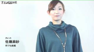 タレント:佐藤麻紗。参加しよう!TVライブオンラインCM。 佐藤麻紗 動画 1