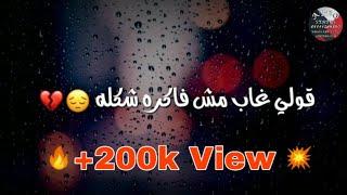 قولي غاب مش فاكرة شكله - احمد كامل🌍💔 || اغنية قولي || حالة واتس2019