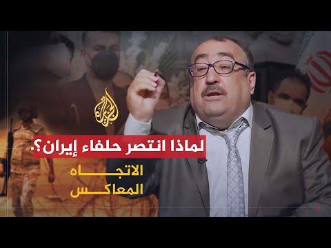 الاتجاه المعاكس - لماذا انتصر حلفاء إيران على حلفاء السعودية؟ thumbnail