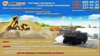 Таймнеруд - поставка нерудных материалов(Таймнеруд - поставка нерудных и строительных материалов. Подробнее на сайте http://timenerud.ru., 2013-02-18T06:54:43.000Z)