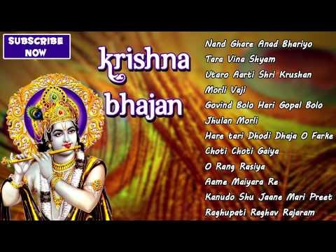 'Janmashtami' Special : - Top Krishna Bhajan - FULL AUDIO SONGS - Popular Gujarati Bhajan