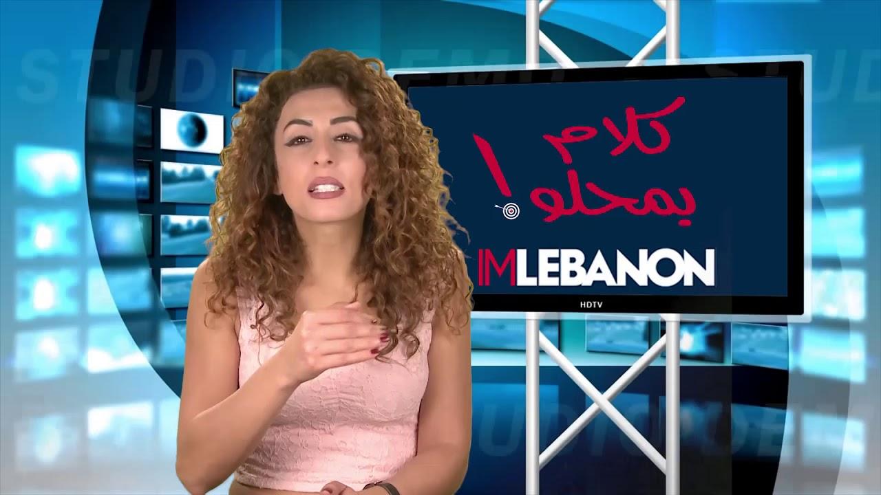 Kalem Bi Mhalo - Episode 590 - ملتهيين بإجراءات السعودية وناسيين أصل البلا!