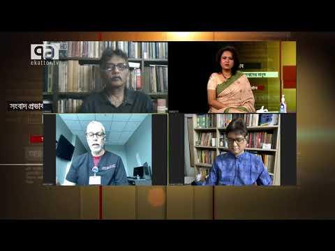 করোনা চিকিৎসায় আশার আলো দেখালেন বিজ্ঞানীরা | Coronavirus | Ekattor Journal | Ekattor TV