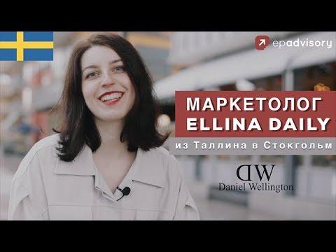 Ellina Daily: маркетолог в Daniel Wellington, учеба в Дании, фриланс или офис, переезд в Швецию