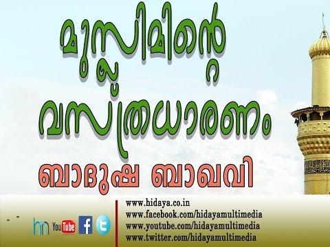 മുസ്ലിമിന്റെ വസ്ത്രധാരണം | Badusha Baqavi | Malayalam Islamic Speech