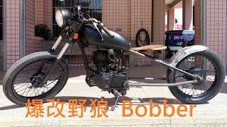 爆改野狼  (師傅哩咧衝啥#12) Sym wolf Bobber build
