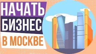 Смотреть видео Начать бизнес Москва. Какой бизнес открыть в Москве 2018. Прибыльный бизнес в Москве. онлайн