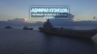 «Военная приемка». «Адмирал Кузнецов». Первый боевой выход». Часть 2-я