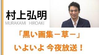 村上弘明主演のドラマ「黒い画集-草-」が いよいよ今夜、テレビ東京系...