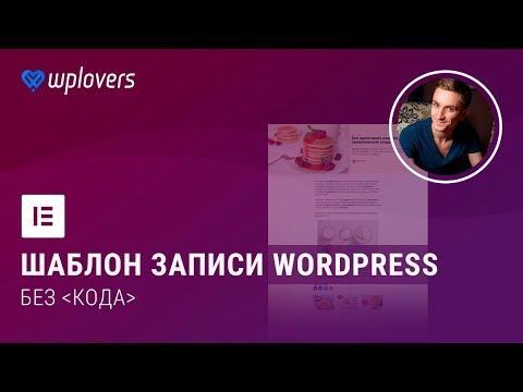 WordPress код товара