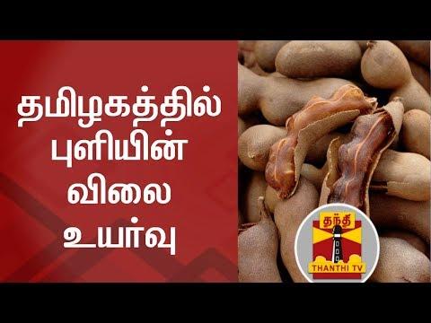 Tamarind prices rise upto Rs.60 per Kg | Thanthi TV