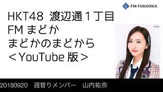 HKT48 渡辺通1丁目 FMまどか まどかのまどから」 20180920 放送分 週替...