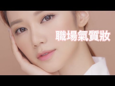 Office Lady Make Up(with subs) ��好處��性���場氣�� - make up tutorial | �晨曦misselvani