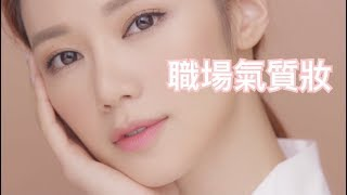 倪晨曦make up tutorial - 恰到好處的知性美!職場氣質妝Office Lady Make Up(eng sub)| misselvani
