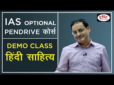 Demo Class - Hindi Literature (Optional) Pendrive Course By Dr. Vikas Divyakirti | Drishti IAS
