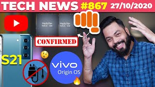 Micromax Phone Specs, vivo OriginOS, No Charger on Galaxy S21, Youtube New Player Features-TTN#867