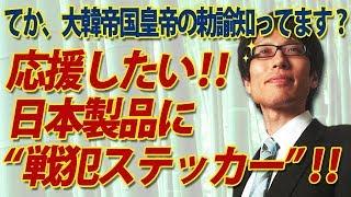 """もはや応援したい!日本製品に""""戦犯ステッカー""""...その上で韓国の皆さんに大韓帝国皇帝の勅諭をお知らせしたい... 竹田恒泰チャンネル2 thumbnail"""