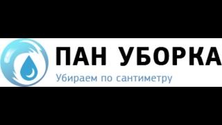 Химчистка ковролина(pan-uborka.com.ua., 2017-02-08T10:36:56.000Z)