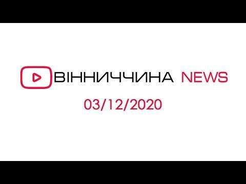 Телеканал ВІННИЧЧИНА: Новини Вінниччини за 3 грудня 2020 року