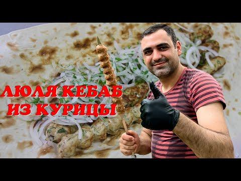 Люля Кебаб из Курицы (Как Правильно Приготовить)