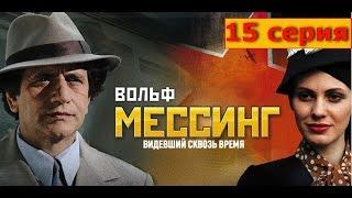 Вольф Мессинг Видевший сквозь время 15 серия