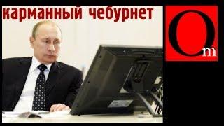 Карманный ЧЕБУРНЕТ