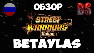 street Warriors Online Обзор Betaylas (FREE STEAM)(RUS)