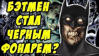 Бэтмен стал черным Фонарем? Темнейшая ночь - Выпуск #5