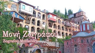 Zografou the Bulgarian monastery of Athos