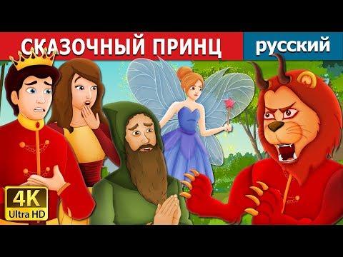 СКАЗОЧНЫЙ ПРИНЦ | Prince Darling Story | сказки на ночь | русский сказки