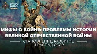 Мифы о войне: актуальные и дискуссионные проблемы истории Великой Отечественной войны 1941-1945 гг.