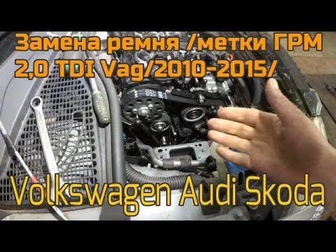 Замена ремня/метки ГРМ 2,0 TDI VAG  2010-2015.Volksvagen.Audi.Skoda.