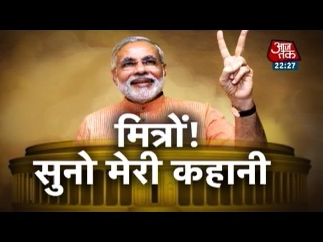 The story of Narendra Modi in his own words