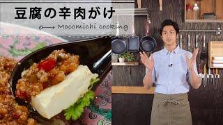 ①豆腐の辛肉がけ☆速水もこみちプロデュースのキッチンググッズで作る ※...