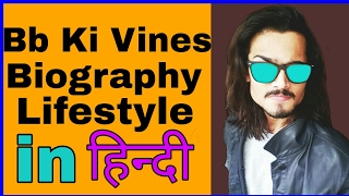 Bb Ki Vines!  Success Story And How Much Earn Money On Youtube. ( Hindi / Urdu)Episode 1