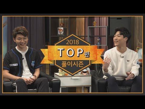 2018 풀이시즌 : TOP편 (Feat. MaRin & Smeb) | PRESEASON RUNE TALK SHOW