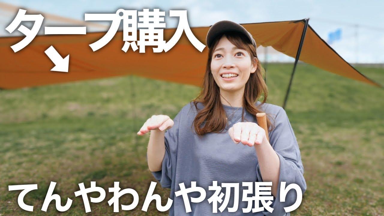【キャンプ】初心者キャンパーが遂にタープを購入!!初張りに苦戦。