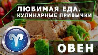 Астральная кулинария по знакам зодиака. Блюда для Знака Зодиака Овен. Любимые блюда Овна.