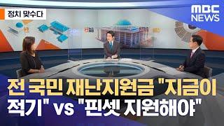 """[정치 맞수다] 전 국민 재난지원금 """"지금이 …"""