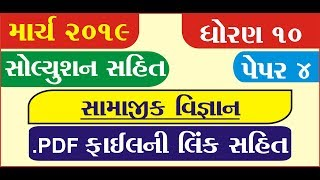 March 2019 Imp Paper 4 | Social Science | Std 10 Gujarati Medium | March 2019 | Gujarati Med| Mayur