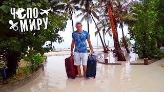 видео Что нужно знать собираясь на Мальдивы