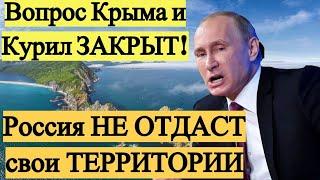 Запад в БЕШЕНСТВЕ: Путин ЗАКРЫЛ ВОПРОС Крыма и Курил. НОВОСТИ-ПОЛИТИКА