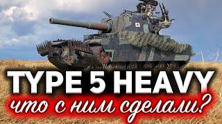 ЧТО ОНИ С НИМ СДЕЛАЛИ??? ☀ Type 5 Heavy Кайдзю