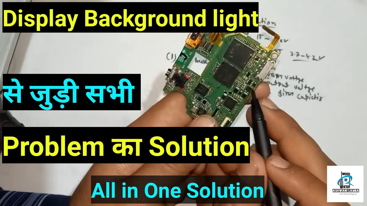 Mobile display background light all solution || hindi