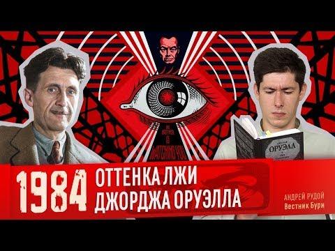 1984 ОТТЕНКА ЛЖИ ДЖОРДЖА ОРУЭЛЛА