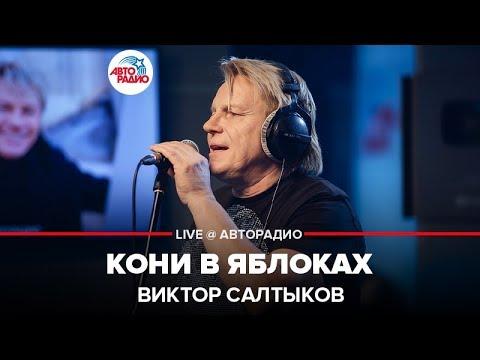 🅰️ Виктор Салтыков - Кони в Яблоках (LIVE @ Авторадио)